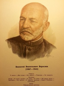 Вересаев