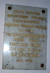 Кост-Учил