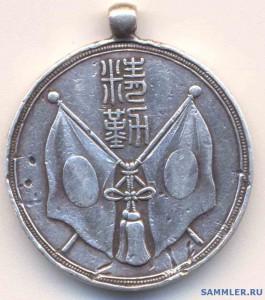 Медаль Носимото