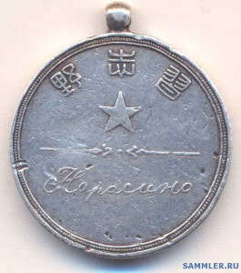 Медаль носимото-2