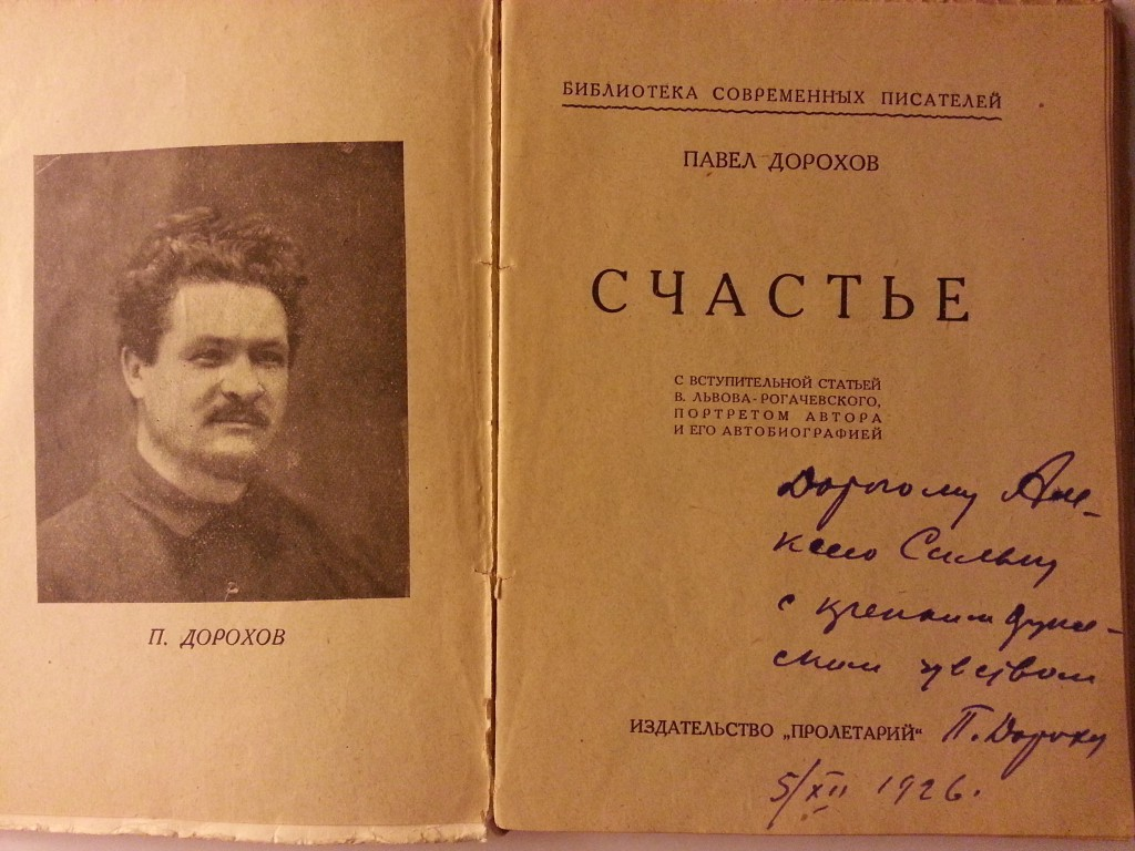 Пав Ник Дорохов