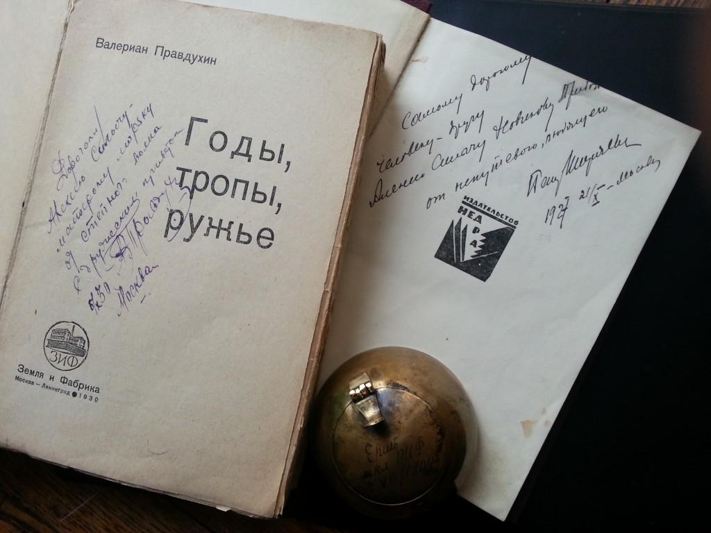 Правдух-Ширяев