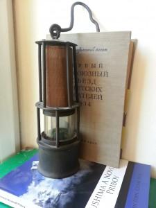 лампа - съезд пис