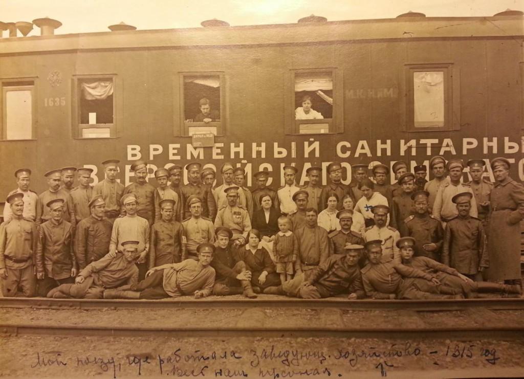 7. персонал сан поезда № 198
